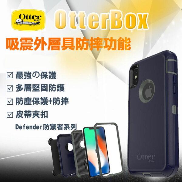 OtterBox耐衝擊保護殼✅最強✅保護✅防禦者系列iPhoneXSMaxXRDefenderSeries