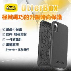 OtterBox 耐衝擊保護殼✅最強✅保護✅炫彩幾何系列iPhone XS Max XR Symmetry Series