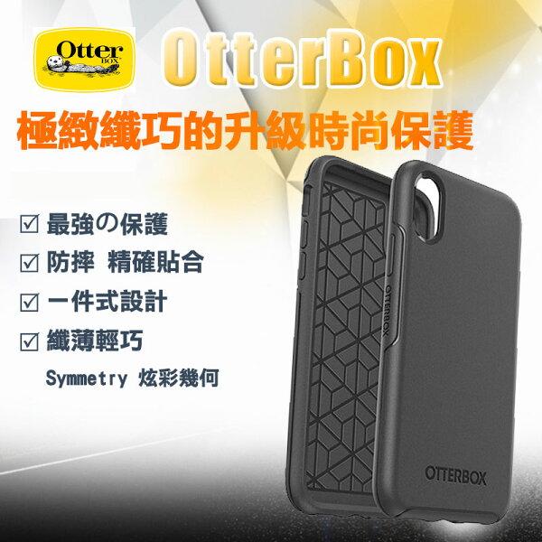 OtterBox耐衝擊保護殼✅最強✅保護✅炫彩幾何系列iPhoneXSMaxXRSymmetrySeries