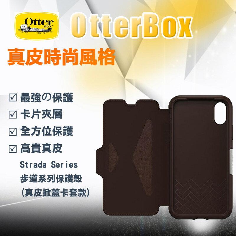 OtterBox 耐衝擊保護殼✅最強✅保護✅步道系列保護殼 真皮掀蓋卡套款  iPhone