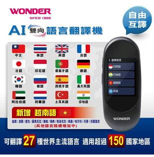 🔹翻譯27國語言🔹✅AI雙向語言翻譯機2018最新流行商品WONDER旺德📌出國不迷路溝通無國界