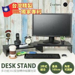加厚360度旋轉伸縮螢幕置物架(FL-117)台灣製造~精美切割~電腦桌~螢幕架