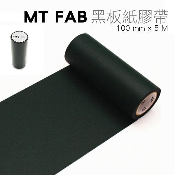 日本原裝進口mt黑板紙膠帶系列和紙膠帶-黑板100mm(整捲)