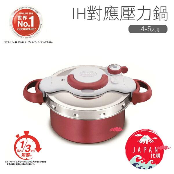 日本原裝.T-falIH對應壓力鍋4-5人用P4605136開關調節炒鍋壓力鍋2in1