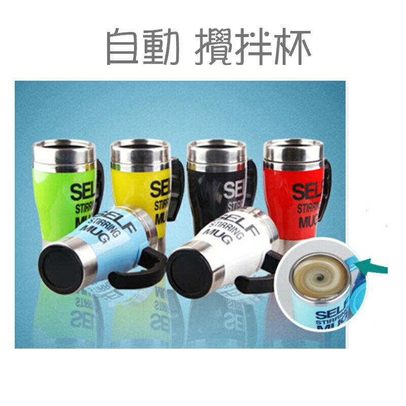 新款!咖啡攪拌杯 飲料攪拌杯 自動沖泡 不銹鋼 馬克杯 電動式 奶泡咖啡杯 創意杯子 水杯 茶杯~斯瑪鋒數位~