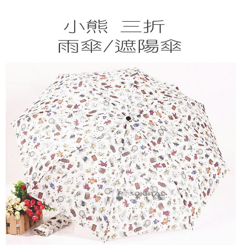 可愛小熊款式 自動傘 三折傘 自動開合傘 遮陽傘 雨傘 ~斯瑪鋒科技~