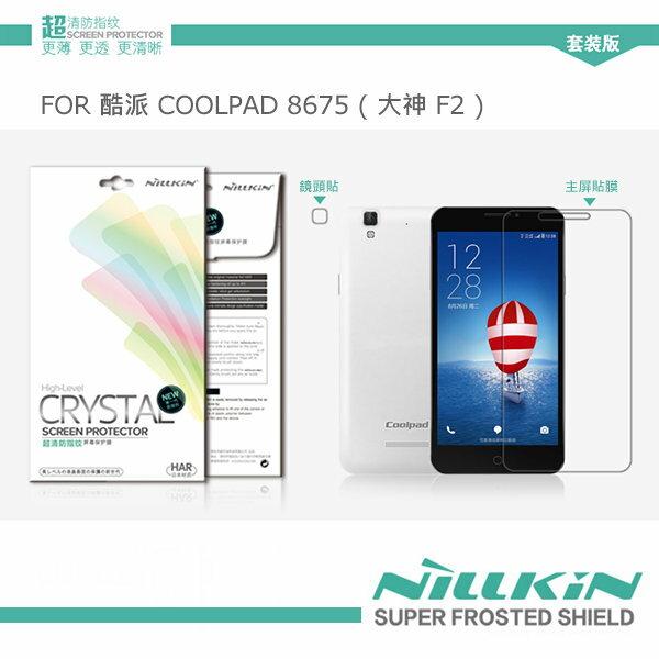 NILLKIN 酷派 COOLPAD 8675 大神 F2  超清防指紋保護貼 含鏡頭貼套