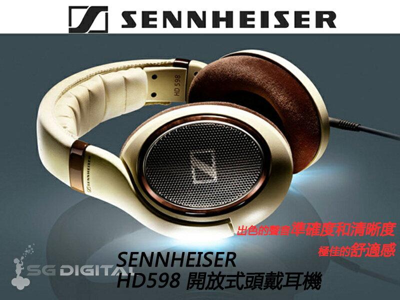 SENNHEISER HD598 可實現通透的音質和最小的失真~舒適籠罩 ~斯瑪鋒科技~