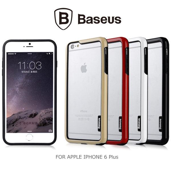 ~斯瑪鋒科技~BASEUS 倍思 APPLE IPHONE 6 Plus 5.5吋 臻環系列雙料邊框 手機邊框 保護框