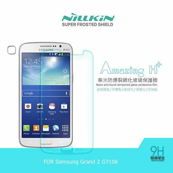 ~斯瑪鋒科技~NILLKIN Samsung Grand 2 G7106 Amazing H+ 防爆鋼化玻璃保護貼 9H硬度(含超清鏡頭貼)