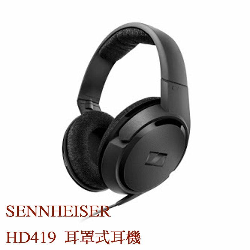 SENNHEISER HD419 耳罩式耳機 台灣代理宙宣公司貨 保固2年