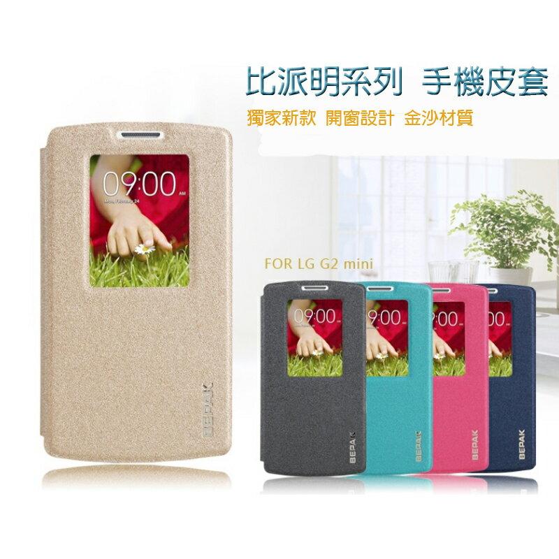比派 LG G2 mini D618 D620 明系列 視窗支架功能 手機皮套 保護套 ~斯瑪鋒科技~