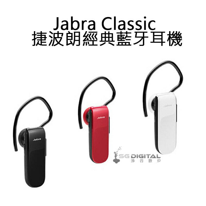 Jabra Classic 捷波朗 藍牙耳機 待機時間長達9 天 ^~斯瑪鋒科技^~