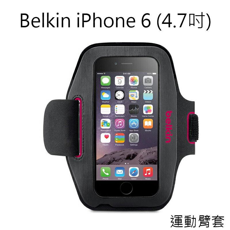 美國品牌 BELKIN 倍爾金 iPhone 6 4.7吋 手機套/手機殼/路跑/慢跑 運動臂套~斯瑪鋒科技~