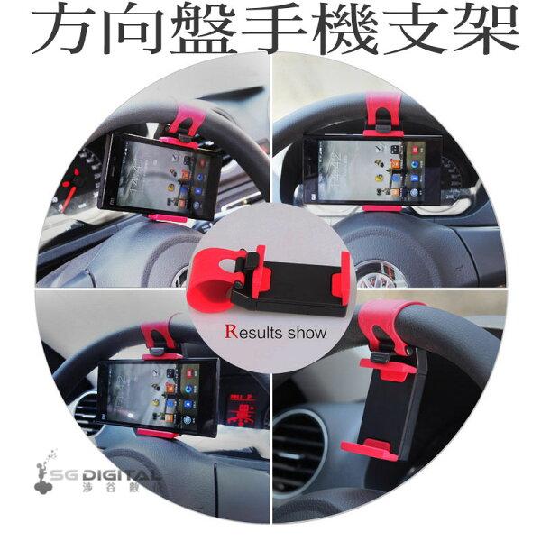 方向盤手機座 手機架 導航 支架 手機車架 車用支架 汽車車架 方向盤支架 車座 ~斯瑪鋒科技~
