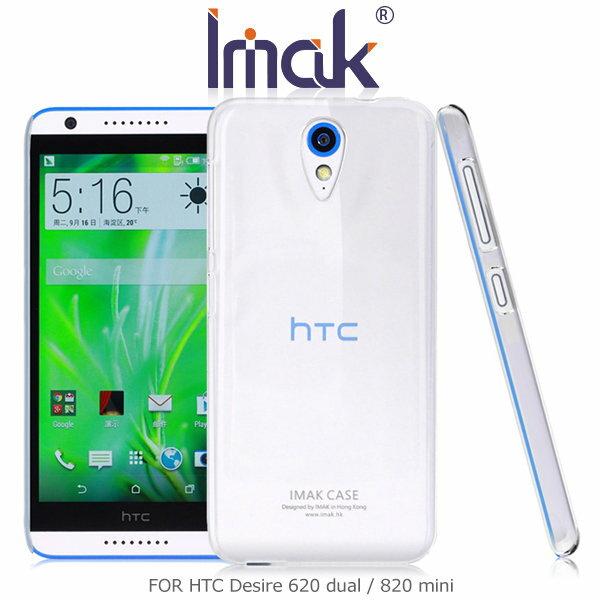 IMAK HTC Desire 620 dual 820 mini 羽翼水晶保護殼 透明保