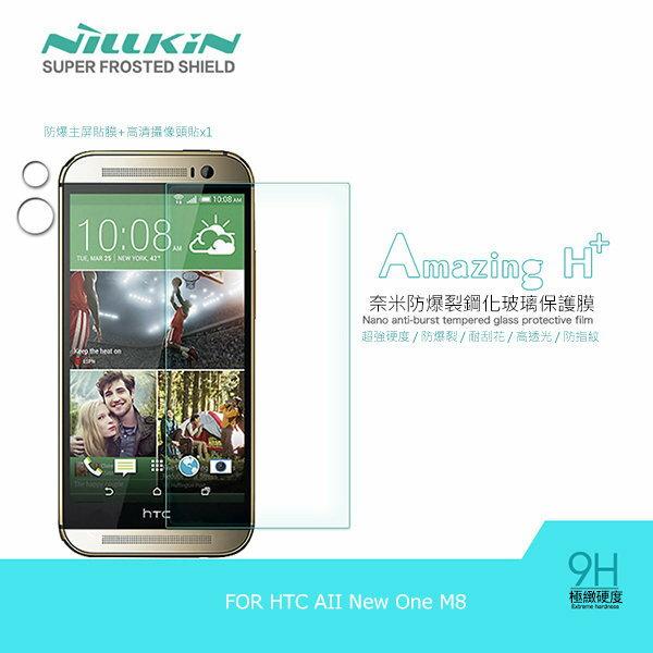 ~斯瑪峰科技~ NILLKIN HTC All New One M8 Amazing H+ 防爆鋼化玻璃貼 9H硬度(含超清鏡頭貼)