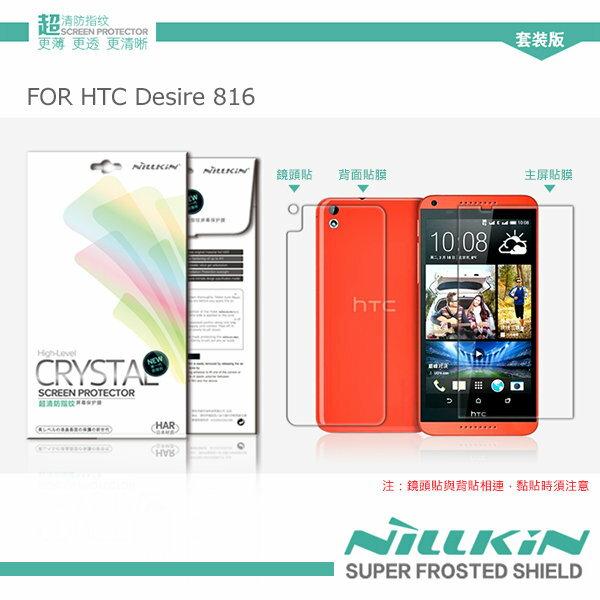 ~斯瑪鋒科技~~ NILLKIN HTC Desire 816 超清防指紋抗油汙保護貼套 (含鏡頭貼套裝版)