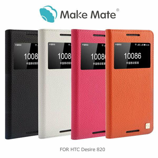 Make Mate 貝殼美 HTC Desire 820 星河真皮皮套 開窗皮套 側翻皮套