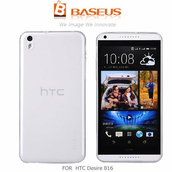 ~斯瑪峰數位~BASEUS 倍思 HTC Desire 816 逸透保護套 透明殼 保護套 保護殼