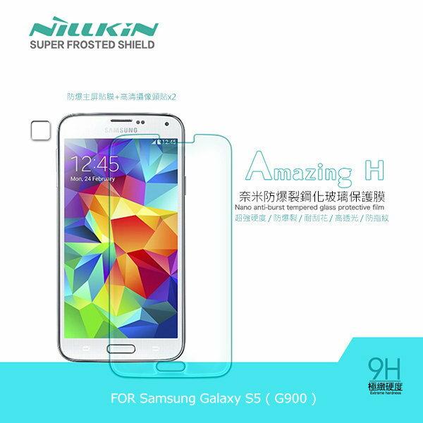 ~斯瑪峰數位~NILLKIN Samsung Galaxy S5 G900 Amazing H 防爆鋼化玻璃貼 9H硬度 (含超清鏡頭貼)