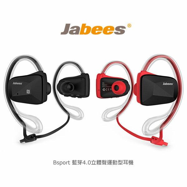 ^~斯瑪鋒科技^~ Jabees Bsport 藍芽4.0立體聲 型耳機 NFC 雙麥降噪