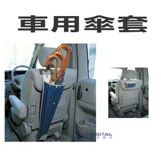日本暢銷款 車用款 傘架 傘套 車用傘套 車用伸縮雨傘套 水壺袋 摺疊傘套 雨傘收納袋 防水材質(可放3支)
