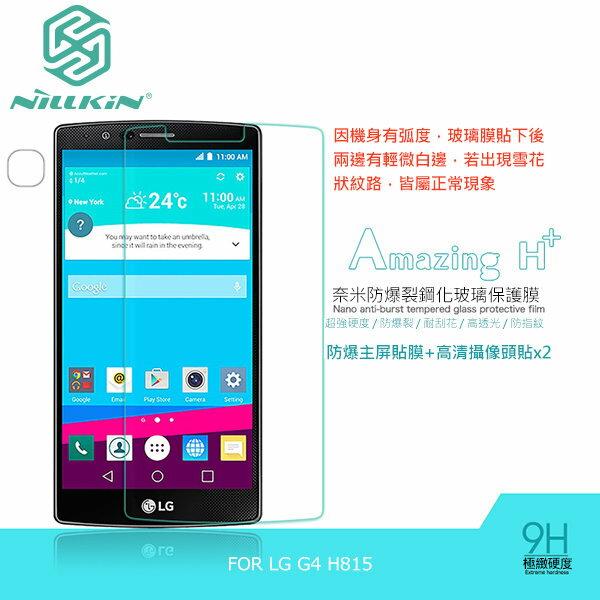 NILLKIN LG G4 H815 Amazing H+ 防爆鋼化玻璃貼 附超清鏡頭貼 有導角 9H硬度~斯瑪鋒科技~