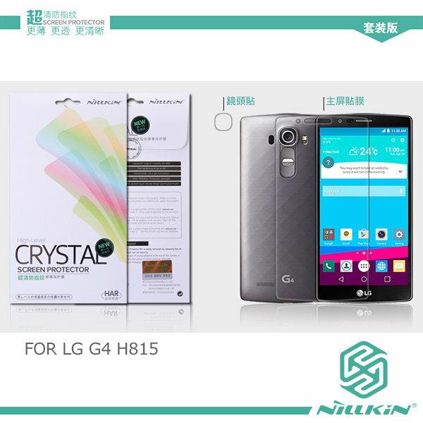NILLKIN LG G4 H815 超清防指紋保護貼 附鏡頭貼~斯瑪鋒科技~
