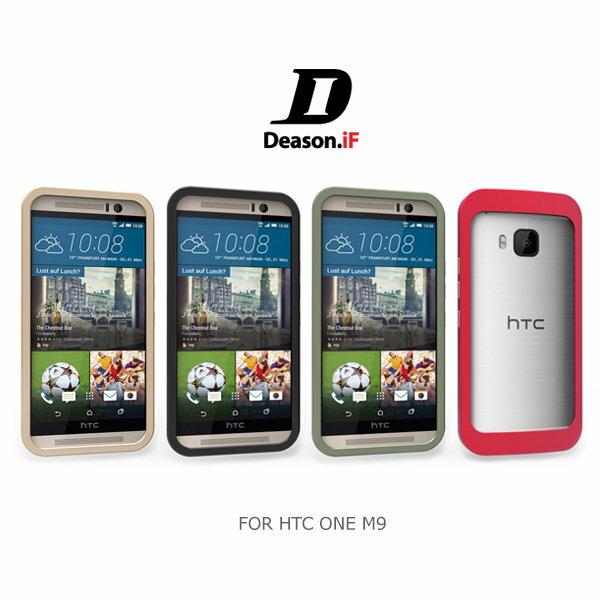 Deason.iF HTC ONE M9 鋁合金 金屬 磁扣邊框~斯瑪鋒科技~