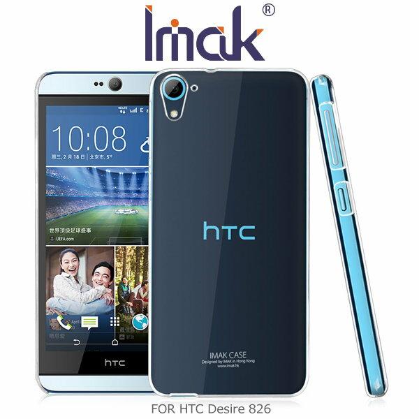 IMAK HTC Desire 826 羽翼II水晶保護殼 透明殼 硬殼^~斯瑪鋒科技^~