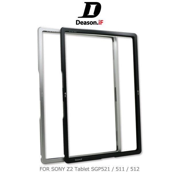 ~斯瑪峰數位~免運 Deason.iF SONY Z2 Tablet SGP521/511/512 鋁合金磁扣金屬邊框