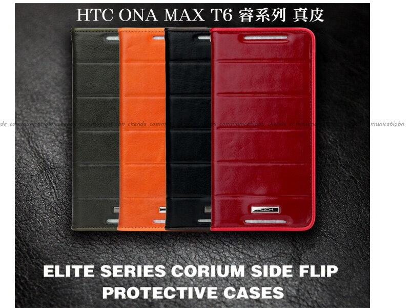 ~斯瑪峰數位~HTC ONE MAX T6 睿系列 高質感真皮皮套 信用卡 支架站立 保護殼