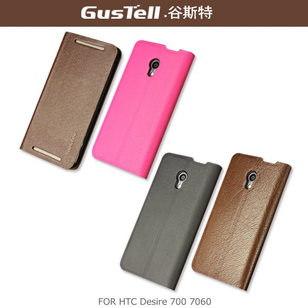 ~斯瑪峰數位~GUSTELL 谷斯特 HTC Desire 700 7060 真皮皮套 可立皮套 超薄皮套 卡夾皮套