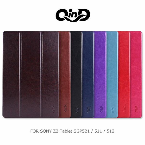 ~斯瑪峰數位~ QIND 勤大 SONY Z2 Tablet SGP521/511/512 三折可立式皮套 休眠喚醒皮套 保護套