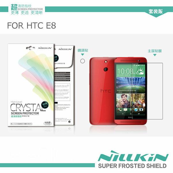 ~斯瑪鋒科技~NILLKIN HTC All New One E8 超清防指紋抗油汙保護貼 (含鏡頭貼套裝版)