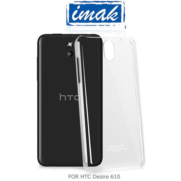 ~斯瑪鋒科技~IMAK HTC Desire 610 羽翼水晶保護殼 透明保護殼 硬殼 保