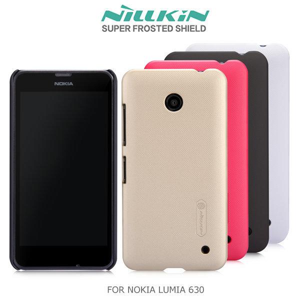~斯瑪鋒科技~NILLKIN Nokia Lumia 630 635 超級護盾硬質保護殼 磨砂硬殼 抗指紋保護套