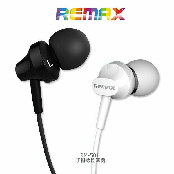 ~斯瑪鋒數位~REMAX RM-501 手機線控耳機 頃斜式入耳式耳機 線控麥克風耳機 密閉入耳式耳機
