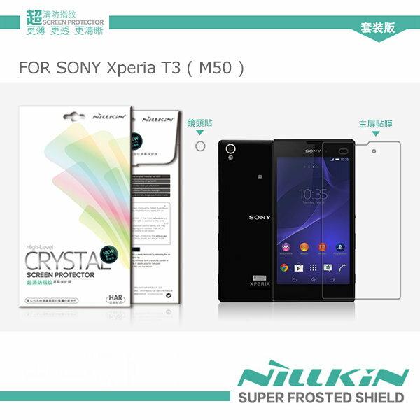 ~斯瑪鋒數位~NILLKIN SONY Xperia T3 M50 超清防指紋保護貼(含鏡頭貼套裝版)