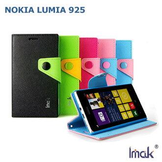 --斯瑪鋒數位--IMAK Nokia Lumia 925 十字?撞色皮套 超薄皮套 超薄保護套 側翻皮套