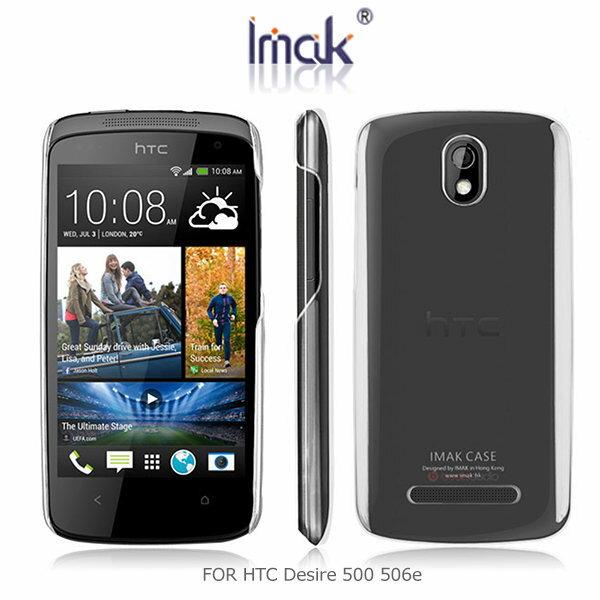 ~斯瑪鋒數位~ IMAK HTC Desire 500 / 506e 羽翼水晶保護殼 透明保護殼 硬殼 保護套