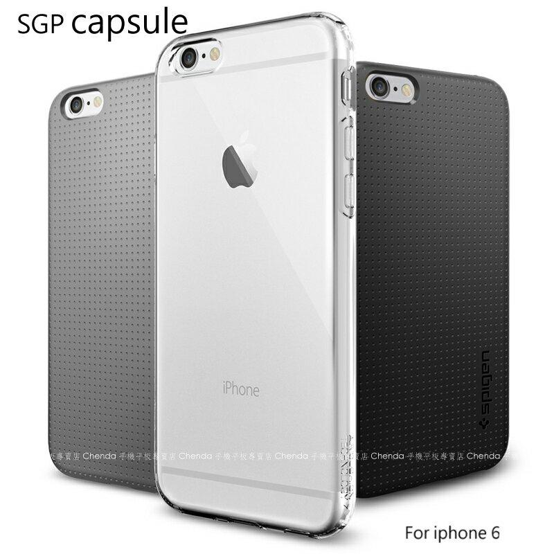 ~斯瑪鋒科技~SGP APPLE IPhone6 (4.7吋)Capsule 矽膠軟套 保護殼 保護套