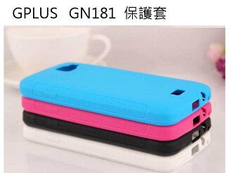 --斯瑪鋒數位--G-PLUS GN181 軟質磨砂保護殼 軟套 保護套 加送透亮專用保護貼