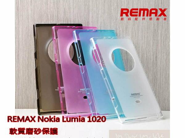 --斯瑪鋒數位--REMAX Nokia Lumia 1020 軟質磨砂保護殼 軟套 保護套