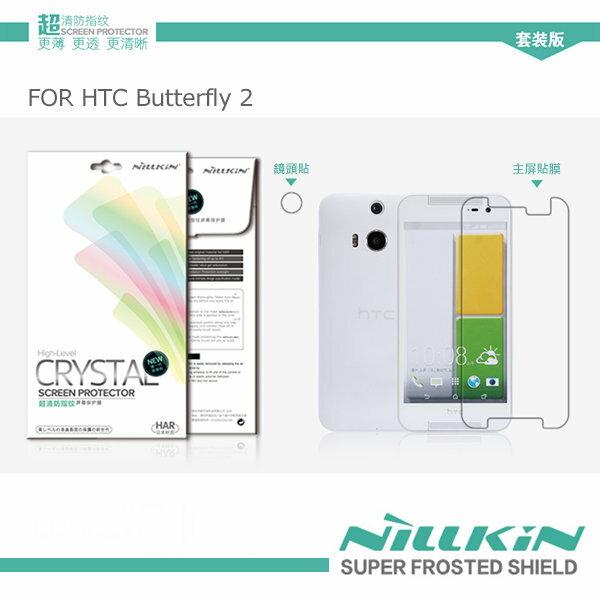 ~斯瑪鋒科技~NILLKIN HTC Butterfly 2 超清防指紋保護貼 含鏡頭貼套