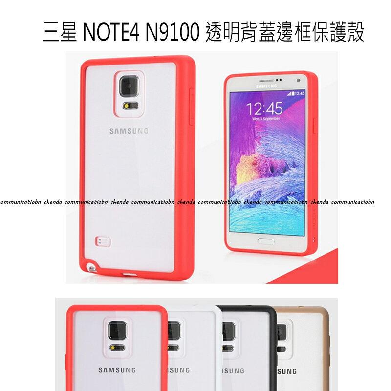 ~斯瑪鋒科技~ ROCK 明系列三星 NOTE4 N9100 透明背蓋邊框包護保護殼 保護套 HTC SONY 參考