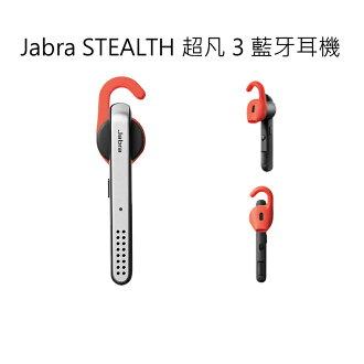~斯瑪鋒科技~捷波朗 Jabra Stealth 藍芽耳機/抗噪耳機/消除背景音/NFC配對/輕巧易帶