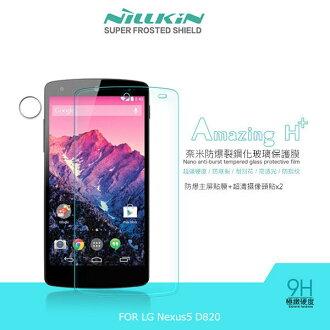~斯瑪鋒數位~NILLKIN LG NEXUS 5 D820 Amazing H+ 防爆鋼化玻璃保護貼 9H硬度(含超清鏡頭貼)