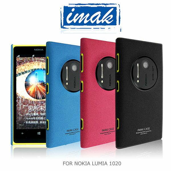 ~斯瑪鋒數位~IMAK Nokia Lumia 1020 牛仔超薄保護殼 磨砂殼 硬殼 彩殼 保護套